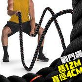12公尺戰鬥繩(直徑4CM)長12M戰繩大甩繩力量繩戰鬥有氧繩健身粗繩運動拔河繩子UFC體能訓練繩