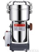 研磨機打粉機超細研磨家用小型粉碎機五谷雜糧干磨打碎磨粉機LX 博世旗艦