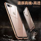 蘋果 iPhone 7 8 Plus 初戀系列 手機殼 玻璃殼 金屬邊框 玻璃背板 電鍍殼 硬殼 防摔 保護殼