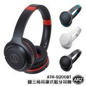 [公司貨] 鐵三角 ATH-S200BT 耳罩式藍牙耳機 40小時連續播放 無線耳機 頭戴式耳機 藍芽耳機 ARZ