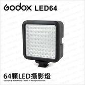 GODOX 神牛 LED64 LED 64 攝影燈 公司貨 補光燈 LED輔助燈 錄影燈 色溫燈 ★刷卡★薪創