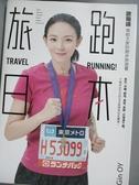 【書寶二手書T1/體育_IKG】旅跑.日本:歐陽靖寫給大家的跑步旅遊書(獨家親簽版)_歐陽靖