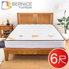 Bernice-典藏護背硬式獨立筒床墊-6尺加大雙人