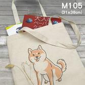 客製化 帆布袋 環保袋 動物 柴犬 狗狗系列  來圖訂製 生日禮物 情人節 8N(約31cmX38cm)-M105