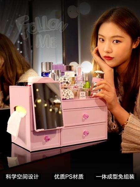 化妝盒 抽屜式化妝品收納盒桌面塑料整理盒家用帶鏡子護膚品大容量置物架 萬寶屋