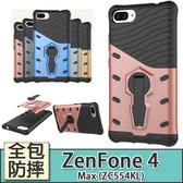 華碩 ZenFone4 Max ZC554KL 手機殼 保護殼 支架 防撞 防摔 全包邊 支架戰甲系列 AC