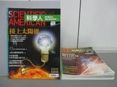 【書寶二手書T7/雜誌期刊_RDK】科學人_72~77期間_共5本合售_接上太陽能等