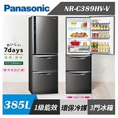 Panasonic 國際牌 NR-C389HV-V 385公升 三門冰箱 絲紋黑