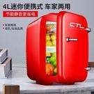 車載小冰箱迷你冷熱面膜化妝品小型家用mini宿舍用車家兩用 【618特惠】