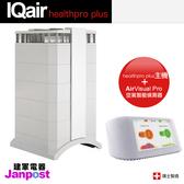 「組合促銷價」IQair healthpro plus=250 空氣清淨機+AirVisual Pro 空氣偵測器