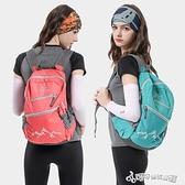 登山包 超輕便攜可折疊防水旅行包雙肩包輕便戶外運動徒步登山男女皮膚包