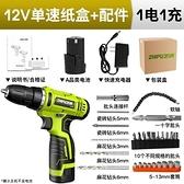 電批 芝浦12V鋰電鑽25V雙速充電鑽手槍電鑽多功能家用電動螺絲刀電起子 風馳