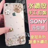 SONY XZ3 XZ2 XZ1 Ultra XZ1 XA2 Plus XA1 L2 XZ Premium 手機殼 水鑽殼 客製化 訂做 水鑽花語 皇冠系列
