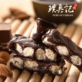 手工特濃杏仁豆牛軋糖(巧克力口味,400g)