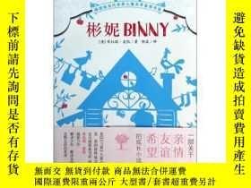 二手書博民逛書店罕見擺渡船當代世界兒童文學金獎書系:彬妮14840 希拉瑞·麥凱