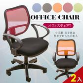 辦公椅 電腦椅 書桌椅【CH802-DH】愛莉娜透氣網背扶手辦公椅(五色可選)-2入 台灣製造 家購網