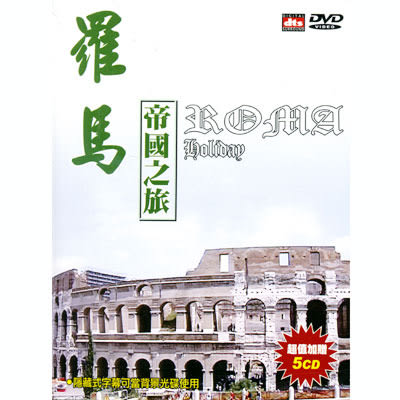 羅馬帝國之旅DVD