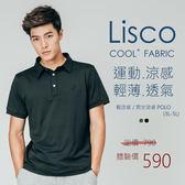 涼感POLO衫 POLO衫 涼感衣 大尺碼 大尺寸 素面POLO 吸汗快乾 Lisco【FuLee Shop 服利社】