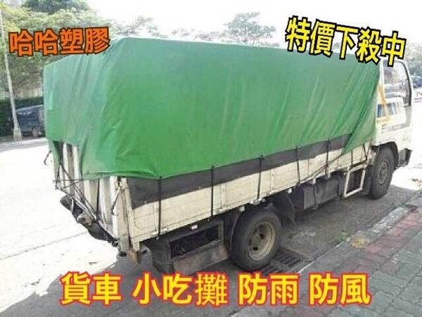 0.37黃綠夾網帆布 貨車帆布 小吃攤帆布 擋雨 防塵布 防水布 防潮布 塑膠布 工地帆布
