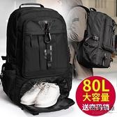 特大號旅行包男戶外登山休閒超大容量雙肩後背包【毒家貨源】