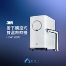 3M HEAT2000 觸控熱飲機 #贈前置樹脂系統|極淨水