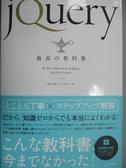 【書寶二手書T5/原文書_ZHQ】jQuery最佳教科書_Shifuto burein.