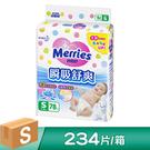 妙而舒 瞬吸舒爽紙尿褲S(箱購78片X3...
