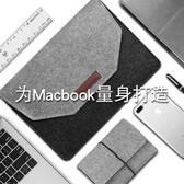 蘋果筆記本電腦包macbookpro內膽包13寸air13.3保護套mac12超薄11 教主雜物間