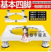 洗衣機底座 底子通用固定防震滾筒波輪式托架行動萬向輪支架置物架T