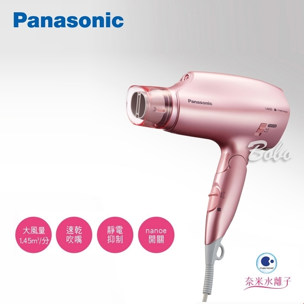 Panasonic國際牌 奈米水離子吹風機 【EH-NA32-PP】