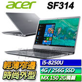 【ACER宏碁】【零利率】【再送好康禮】SF314-54G-51F3 銀  ◢14吋8代極輕薄窄邊框筆電 ◣