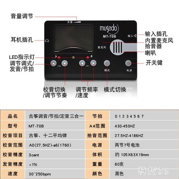 古箏調音器 校音器三合一節拍器 敦煌古箏校音器通用 JA7715『科炫3C』