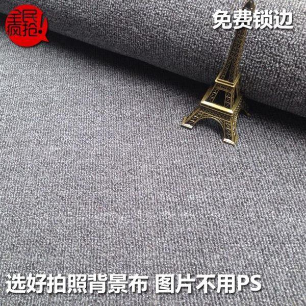 好康推薦服裝店攝影背景布家用滿鋪灰色拍照地毯拍鞋子衣服定制辦公大地毯