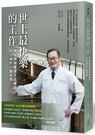 世上最快樂的工作:神經微創手術權威杜元坤的行醫哲學