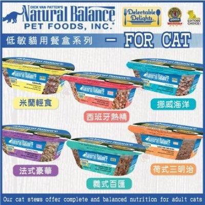 『寵喵樂旗艦店』Natural Balance《貓咪-餐盒》NB天然低敏無穀貓用-2.5oz
