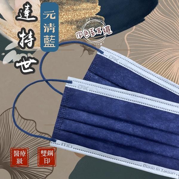 (台灣製 雙鋼印) 達特世 醫療口罩 醫用口罩/元青藍 (30片/盒)附偶氮零檢出SGS