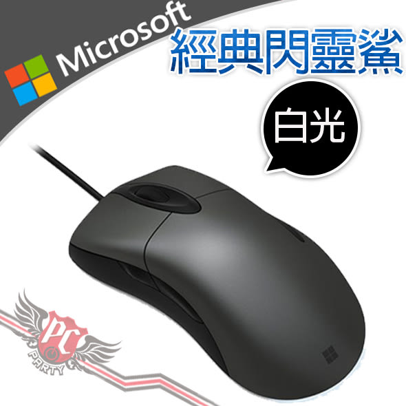 [ PC PARTY ] Microsoft 微軟經典閃靈鯊 白光 滑鼠 IE3.0可參考