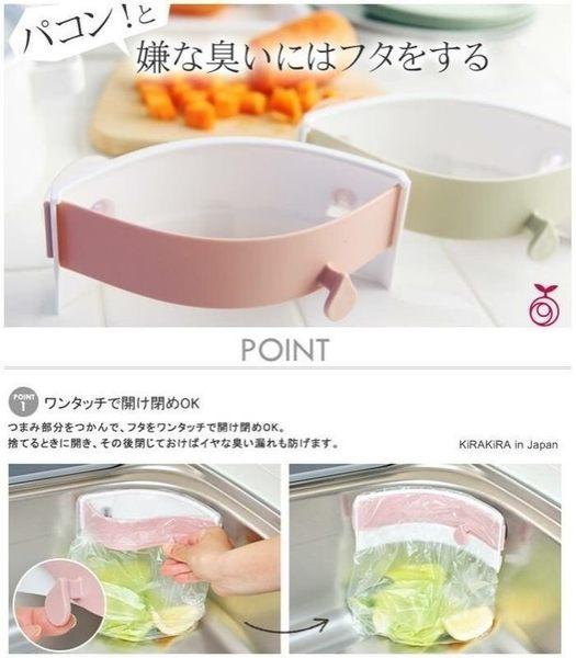 [霜兔小舖]日本製 ~ Leye 廚餘收納吸盤架 水槽廚餘收納 廚房流理台專用吸盤