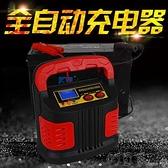 汽車電瓶充電器12V24V伏大功率充滿自停摩托車全自動通用型充電機【快速出貨】