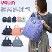 媽媽包 手提包 YABIN台灣總代理 大開口後背加斜背組合包-JoyBaby