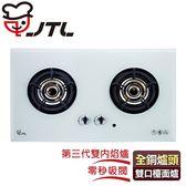 送基本安裝 喜特麗  瓦斯爐 IC點火雙內焰玻璃雙口檯面爐 JT-2208A(白色面板+桶裝瓦斯適用)