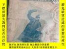 二手書博民逛書店罕見京劇新歌譜2Y27715