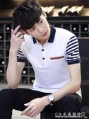 短袖男T恤青年男士襯衫領半袖polo衫修身潮流體恤上衣服水晶鞋坊