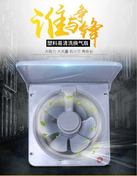10寸易拆洗型廚房油煙換氣扇排氣扇排風扇窗式墻式強力油煙抽風機WY 淇朵市集
