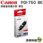 CANON PGI-750 BK 原廠墨水匣 盒裝 適用MG5470 MG6370 MX727 MX927