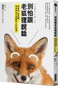 別怕跟老狐狸說話:簡單說、認真聽,學會和你不喜歡的人打交道【城邦讀書花園】