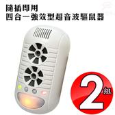 金德恩 台灣製造 2組物理驅逐插電款自動掃頻超音波四合一強效型驅鼠蚊蟲組