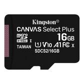 [富廉網]【金士頓】Canvas Select Plus 16G MicroSD Class10 100MB/s 記憶卡
