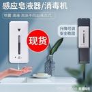 自動感應洗手機 酒精消毒移動支架噴霧皂液機 免接觸壁掛式皂液器 全館新品85折