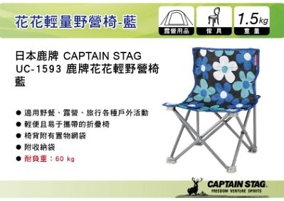   MyRack   日本 CAPTAIN STAG 花花輕野營椅-藍 UC-1593 摺疊 露營 休閒椅 導演椅 烤肉